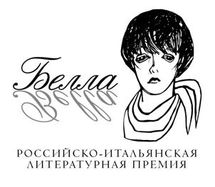 Bella Award