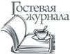Гостевая книга журнала Стороны света