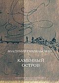 Полистать, купить книгу Владимира Гандельсмана 'Каменный остров