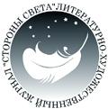 Литературно-художественный журнал 'Стороны света'