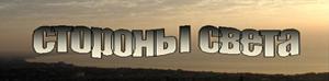 литературный журнал 'Стороны Света'