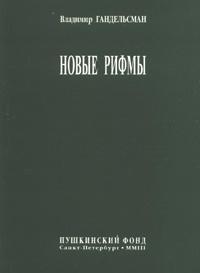 «Новые Рифмы» СПб., «Пушкинский фонд», 2003