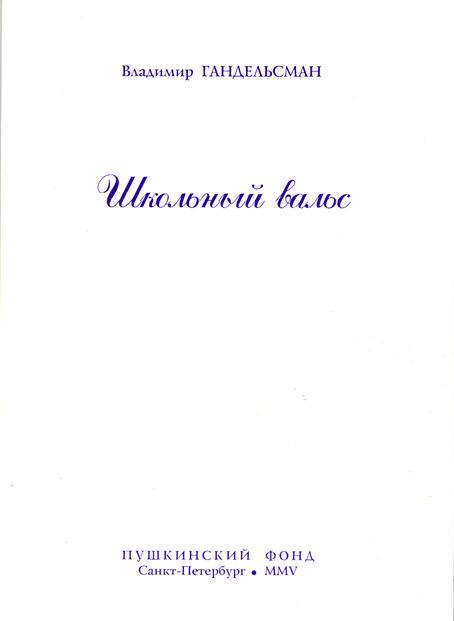 «Школьный Вальс», 2003