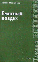 Переводы из Томаса Венцловы. «Гранёный воздух» Москва, «ОГИ», 2002