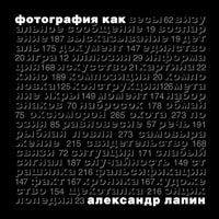 Книга Александра Лапина 'ФОТОГРАФИЯ КАК...'