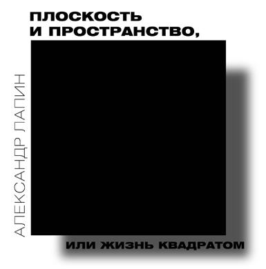 Новая книга Александра Лапина 'Плоскость и пространство, или Жизнь квадратом'
