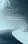 Купить книгу Ирины Машинской 'Разночинец первый снег и другие стихотворения'